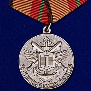 """Медаль """"За отличие в военной службе"""" 1 степени"""