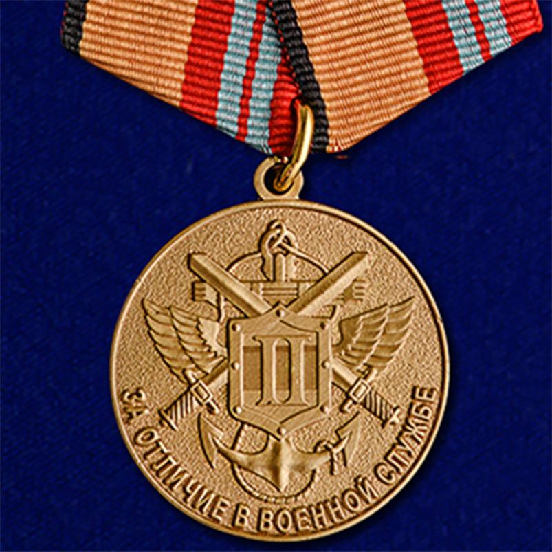 """Медаль """"За отличие в военной службе"""" 2 степени"""