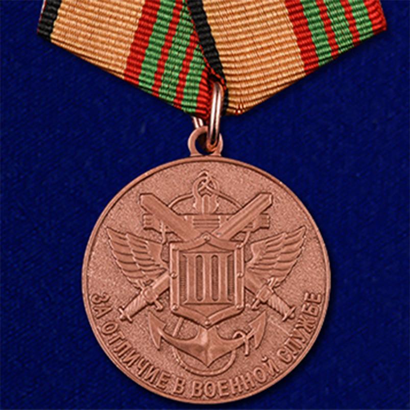 """Медаль """"За отличие в военной службе"""" 3 степени"""