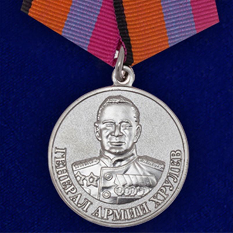 Медаль «Генерал армии Хрулев»