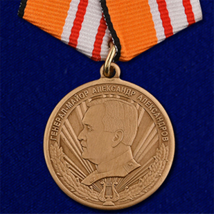 Медаль «Генерал-майор Александр Александров»