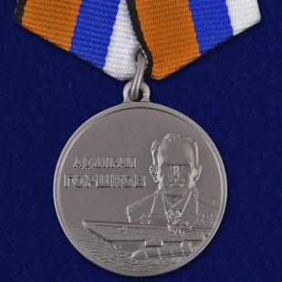 "Медаль ""Адмирал Горшков"""