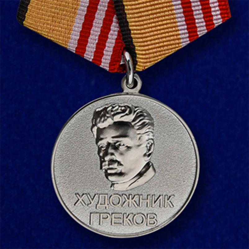 """Медаль """"Художник Греков"""""""