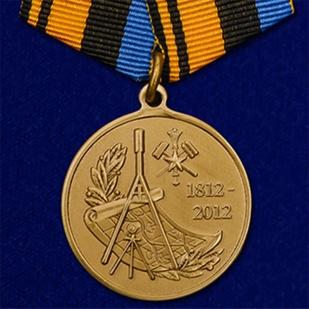 """Медаль """"200 лет Военно-топографическому управлению Генштаба"""""""