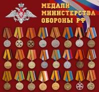 Набор медалей МО РФ