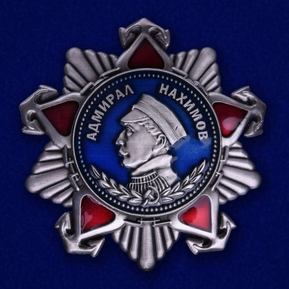 Орден Нахимова 2 степени №653