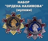 """Набор """"Ордена Нахимова"""""""