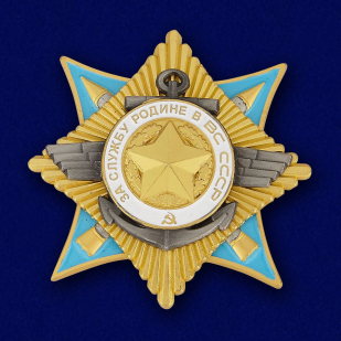 """Орден """"За службу Родине в Вооруженных Силах"""" 1 степени"""