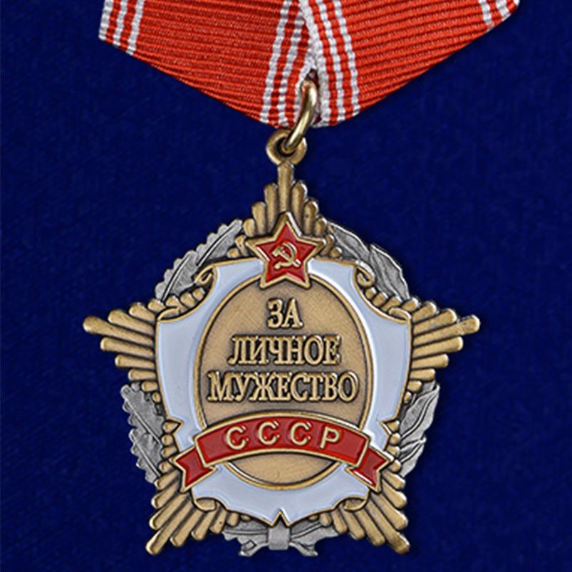 """Орден СССР """"За личное мужество"""""""