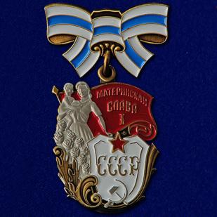 Орден «Материнская слава» 1 степени