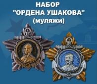 """Набор """"Ордена Ушакова"""""""