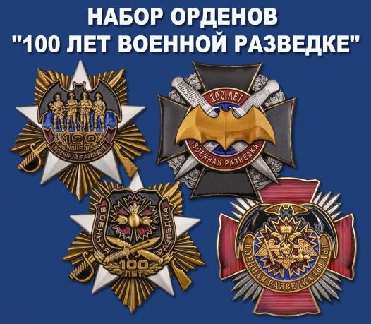 """Набор орденов """"100 лет Военной разведке"""""""