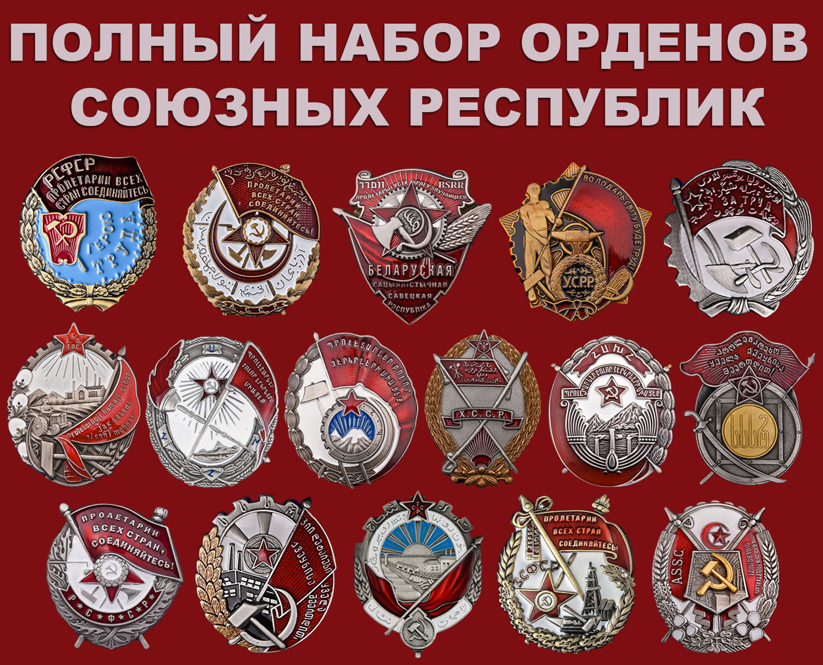 Набор орденов Союзных Республик СССР