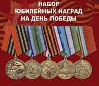 Набор оригинальных юбилейных медалей на День Победы