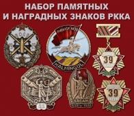 Набор памятных и наградных знаков РККА
