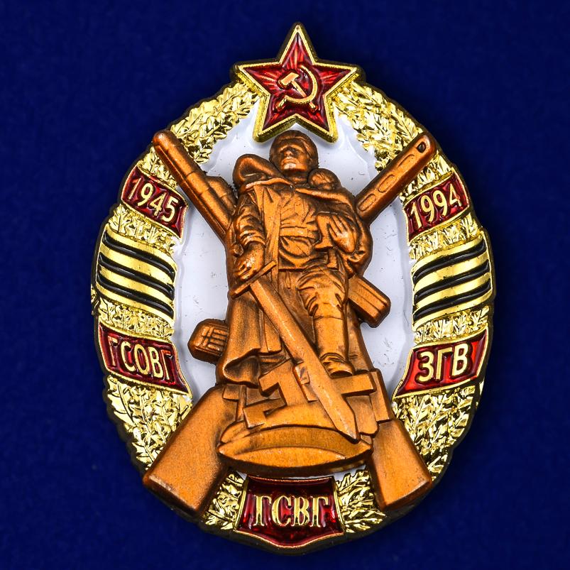 Знак ГСВГ №1803