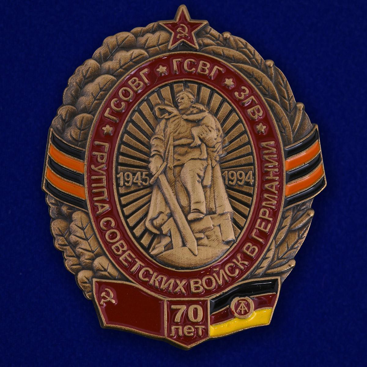 Памятный знак ГСВГ (к 70-летию) №962