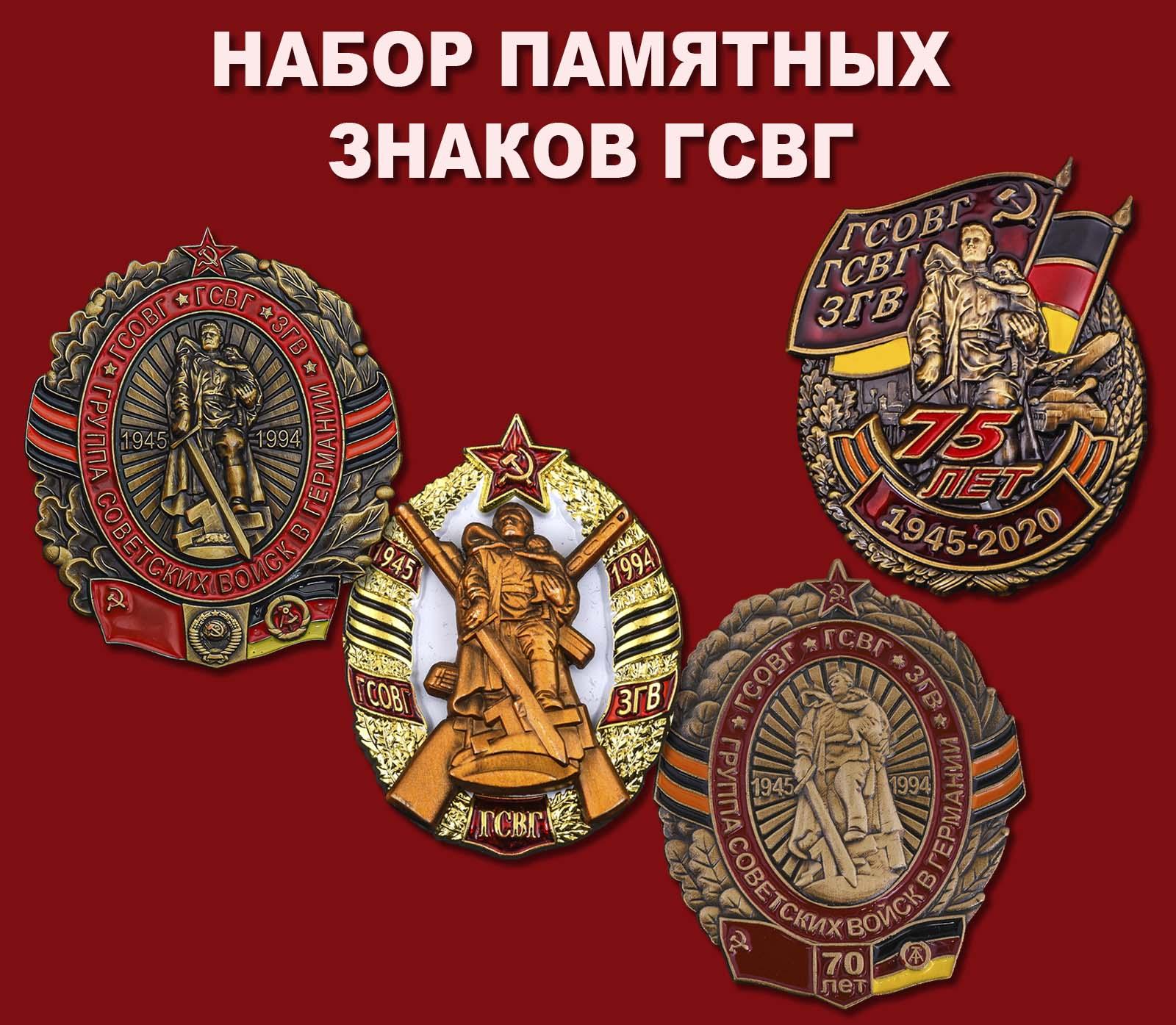 Набор памятных знаков ГСВГ