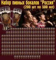 """Набор пивных бокалов """"Россия"""""""