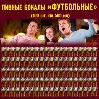 """Пивные бокалы """"Футбольные""""."""
