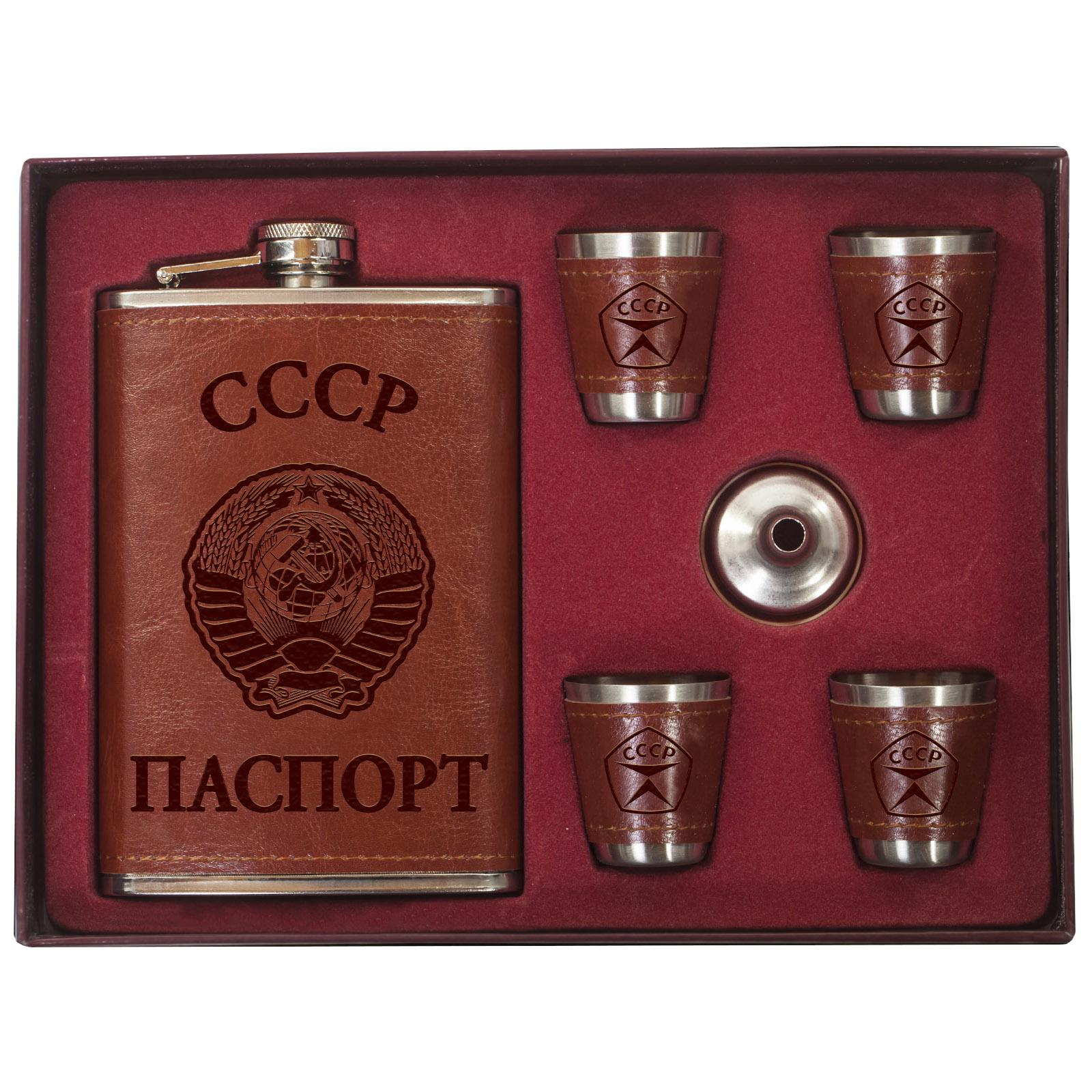 Ностальгия! Набор ПАСПОРТ СССР: фляжка со стопками и воронкой.