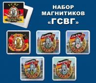 Набор сувенирных магнитиков ГСВГ