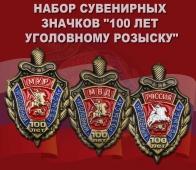 """Набор сувенирных значков """"100 лет Уголовному розыску"""""""