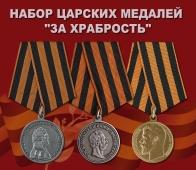 "Набор царских медалей ""За храбрость"""