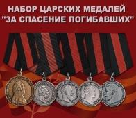 """Набор царских медалей """"За спасение погибавших"""""""