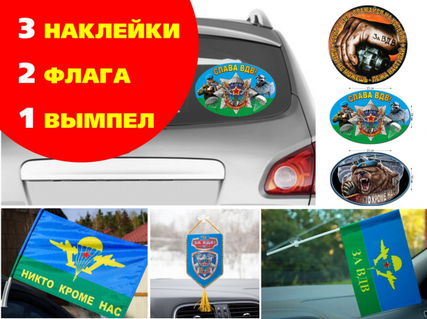 Набор ВДВ атрибутики – 3 наклейки, 2 флага и вымпел!
