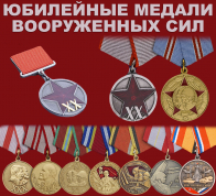 """Набор """"Юбилейные медали Вооруженных Сил"""""""