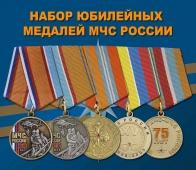 Набор юбилейных медалей МЧС России