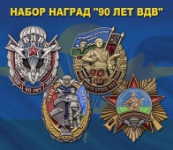"Набор юбилейных наград ""90 лет ВДВ"""