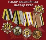 Набор юбилейных наград РХБЗ