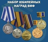 Набор юбилейных наград ВМФ
