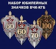 Набор юбилейных значков ВЧК-КГБ