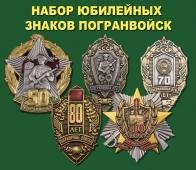 Набор юбилейных знаков Погранвойск