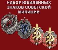 Набор юбилейных знаков Советской милиции