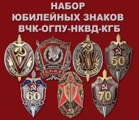 Набор юбилейных знаков ВЧК-ОГПУ-НКВД-КГБ