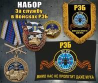 """Набор """"За службу в войсках РЭБ"""""""
