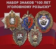 "Набор знаков ""100 лет Уголовному розыску"""