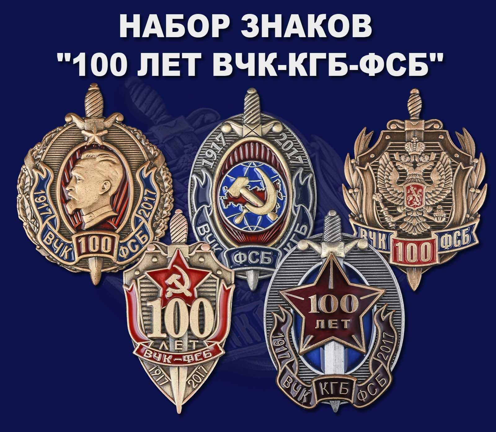 """Набор знаков """"100 лет ВЧК-КГБ-ФСБ"""""""