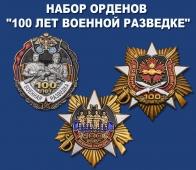 """Набор знаков """"100 лет Военной разведке"""""""