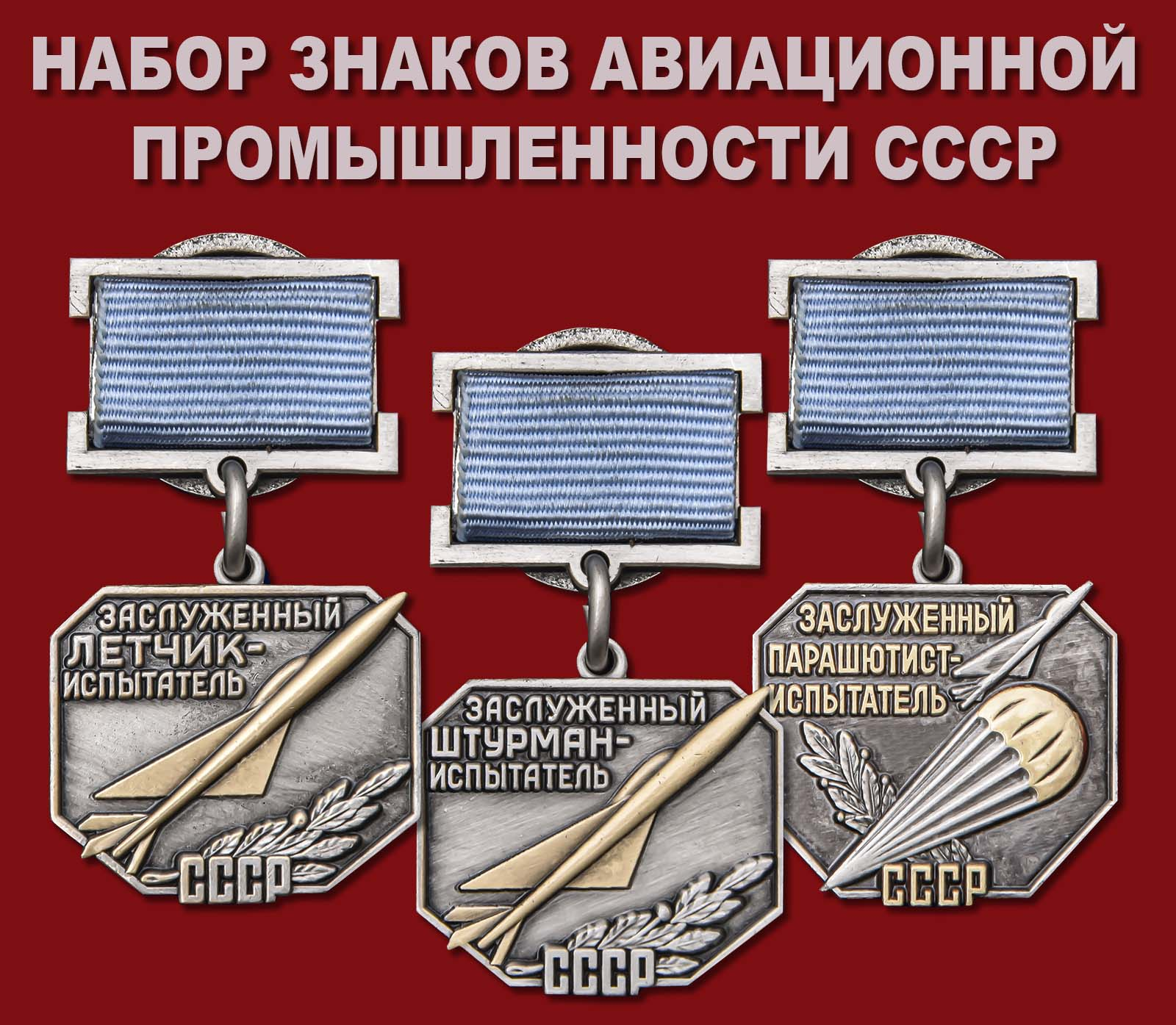 Набор знаков Авиационной промышленности СССР