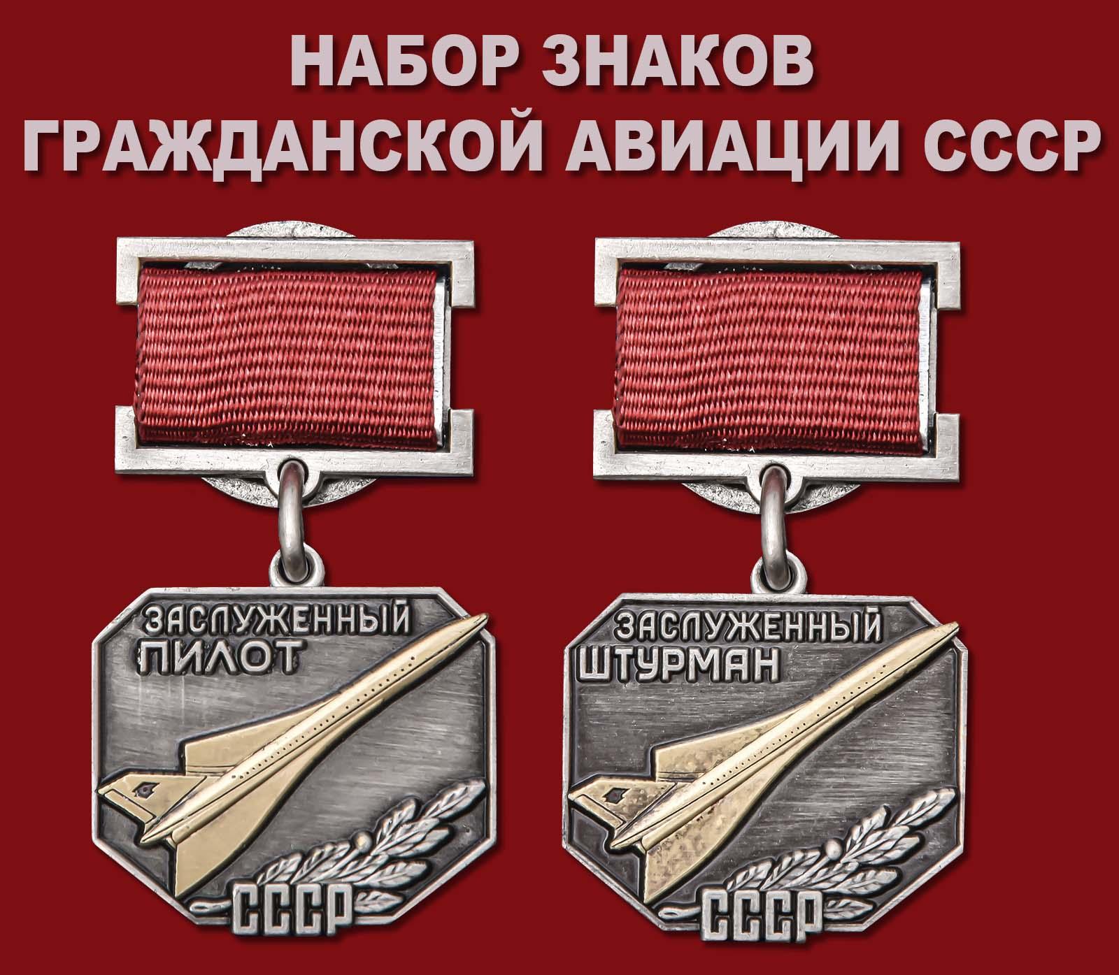 Набор знаков Гражданской авиации СССР