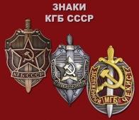 Набор знаков КГБ СССР