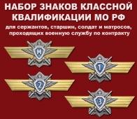Набор знаков классной квалификации МО РФ