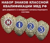 Набор знаков классной квалификации МВД РФ