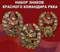 Набор знаков Красного командира РККА (1918-1922)
