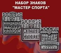 """Набор знаков """"Мастер спорта"""""""